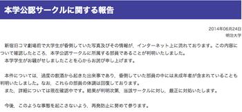 スクリーンショット 2014-06-27 16.58.24.png